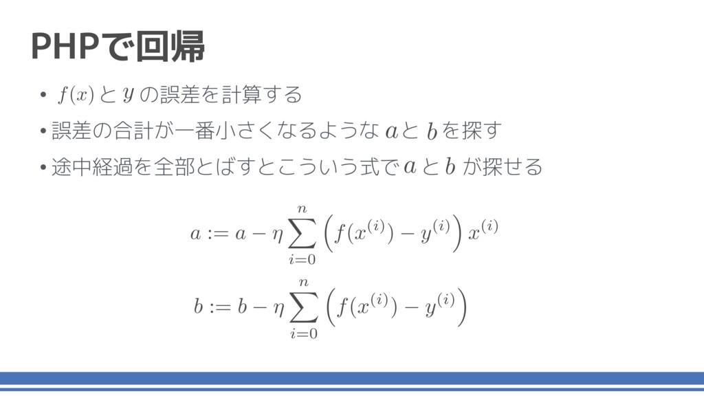 a := a n i=0 f(x(i)) y(i) x(i) b := b n i=0 f(x...