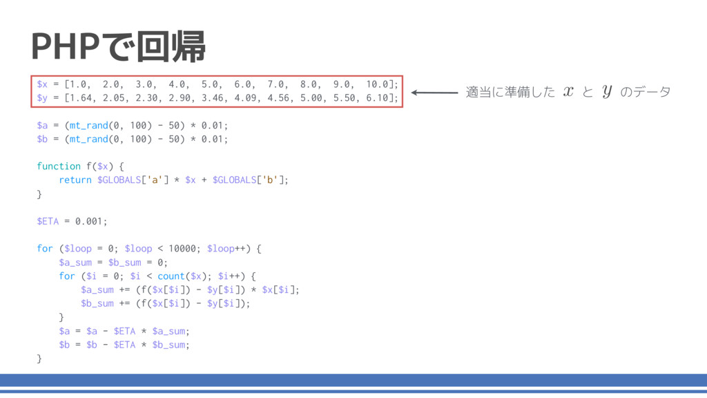 $x = [1.0, 2.0, 3.0, 4.0, 5.0, 6.0, 7.0, 8.0, 9...