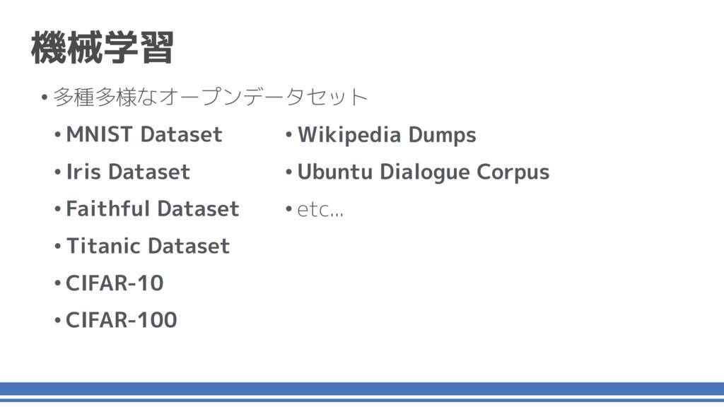 •多種多様なオープンデータセット •MNIST Dataset •Iris Dataset •...
