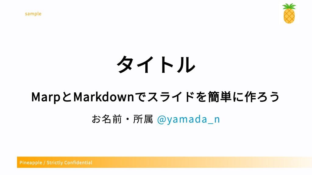 タイトル MarpとMarkdownでスライドを簡単に作ろう お名前・所属 @yamada_n...
