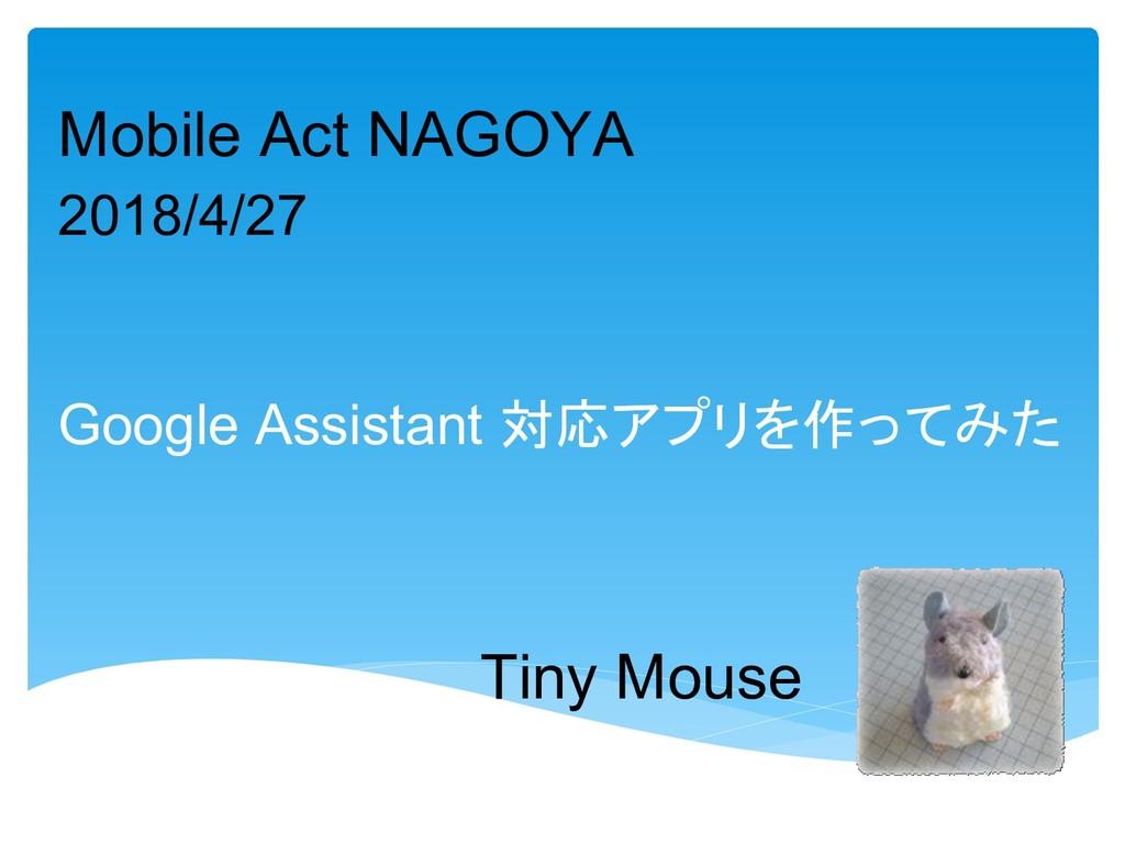 Tiny Mouse Google Assistant 対応 作 Mobile Act NAG...