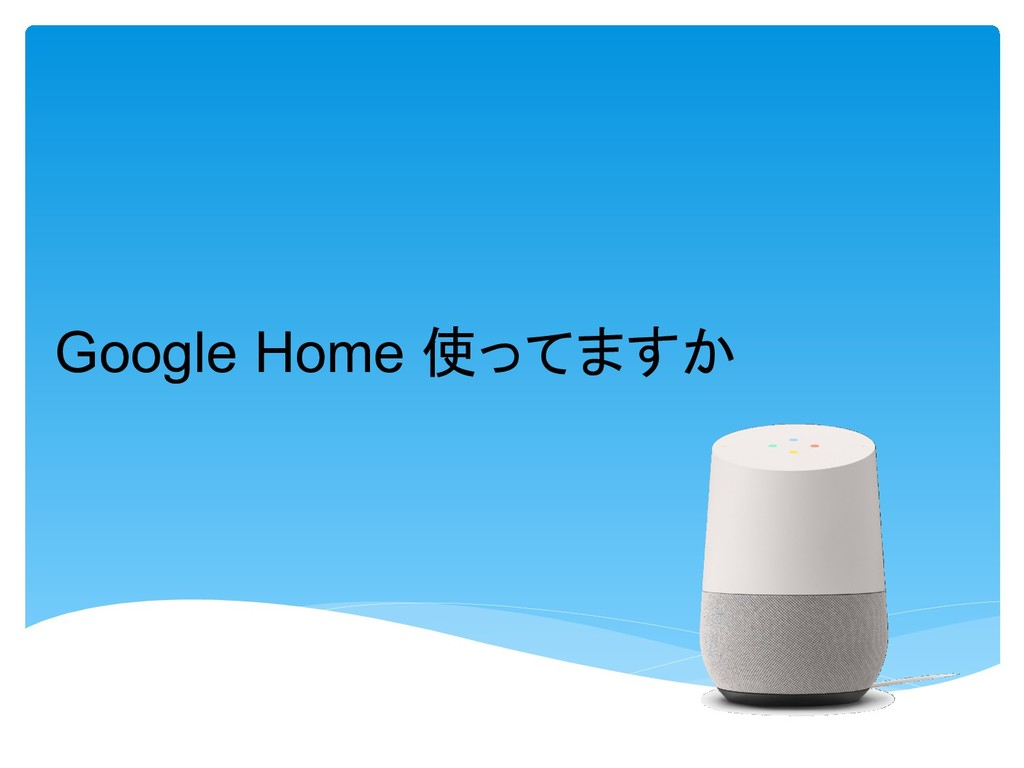 Google Home 使