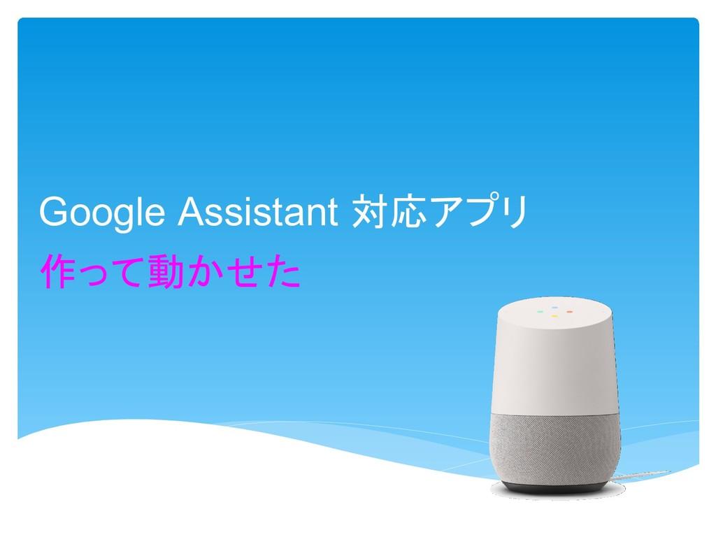 作 動 Google Assistant 対応
