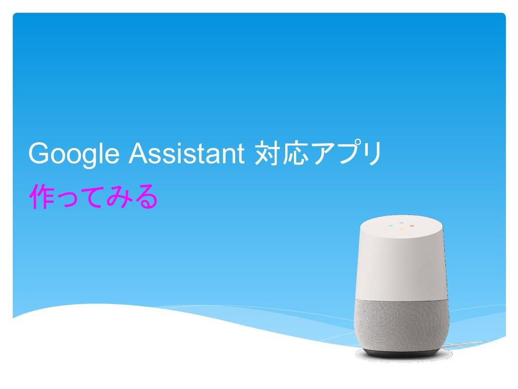 作 Google Assistant 対応