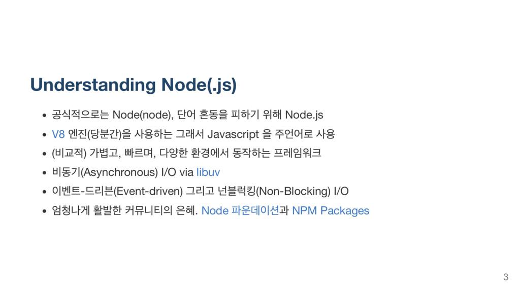Understanding Node(.js) 공식적으로는 Node(node), 단어 혼...