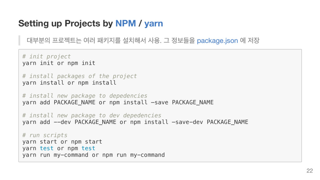 Setting up Projects by NPM / yarn 대부분의 프로젝트는 여러...