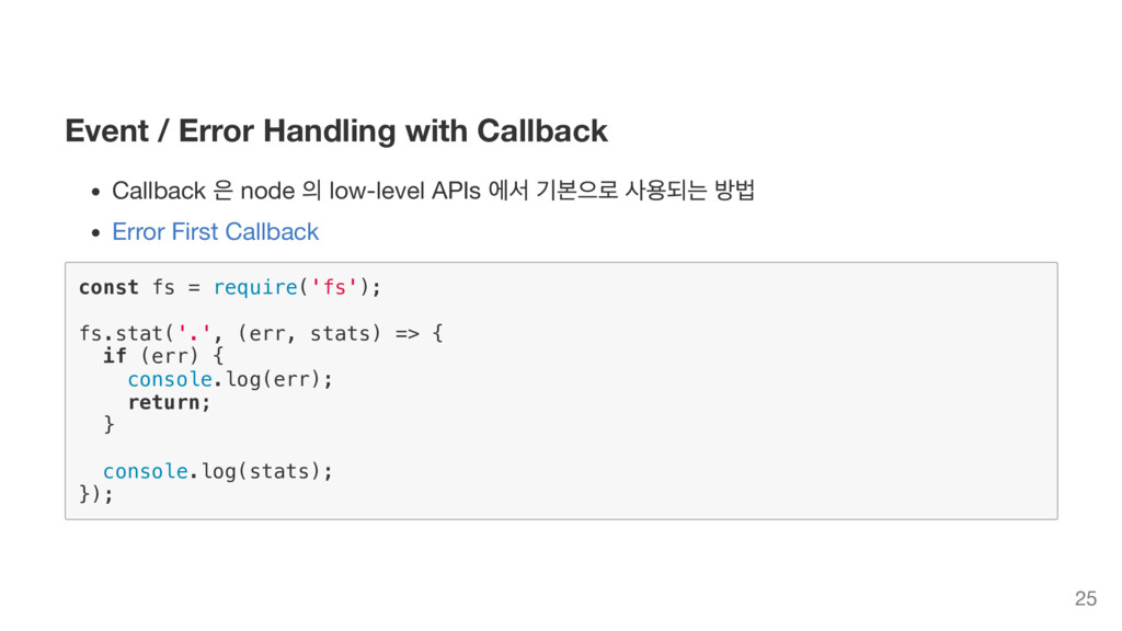 Event / Error Handling with Callback Callback 은...