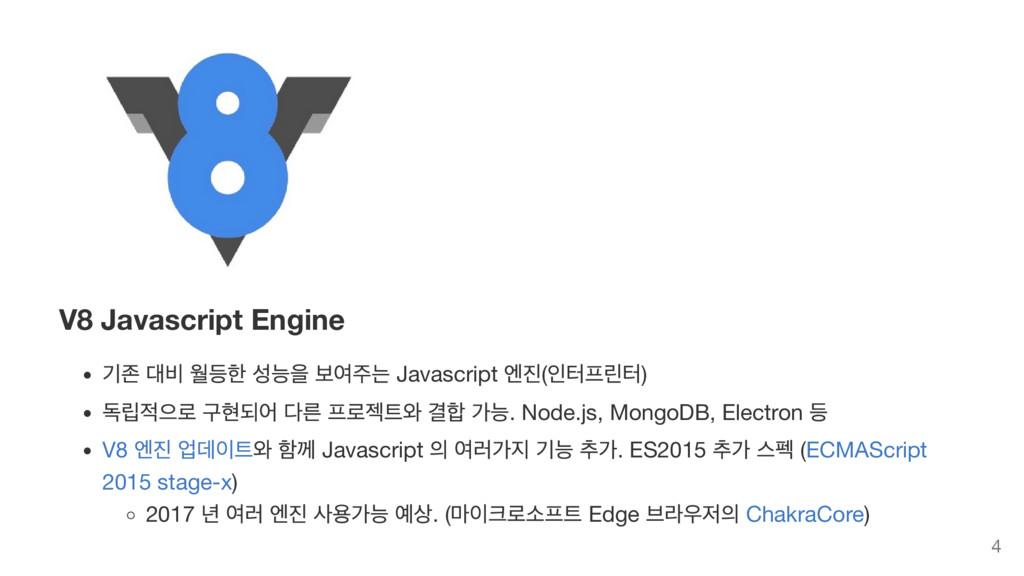 V8 Javascript Engine 기존 대비 월등한 성능을 보여주는 Javascr...
