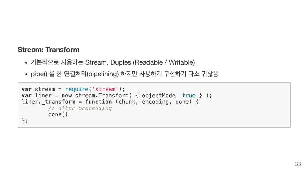 Stream: Transform 기본적으로 사용하는 Stream, Duples (Re...