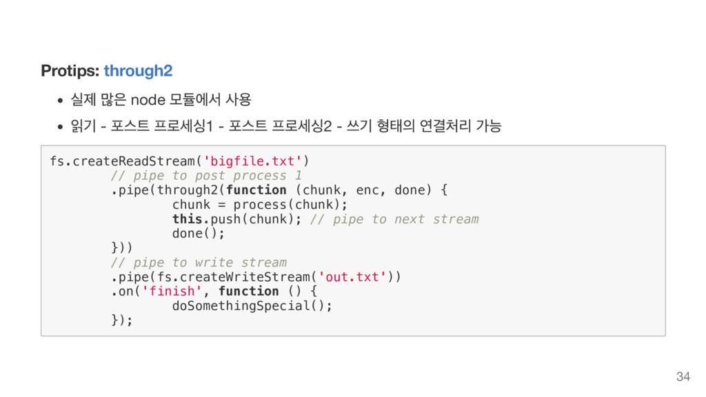 Protips: through2 실제 많은 node 모듈에서 사용 읽기 - 포스트 프...