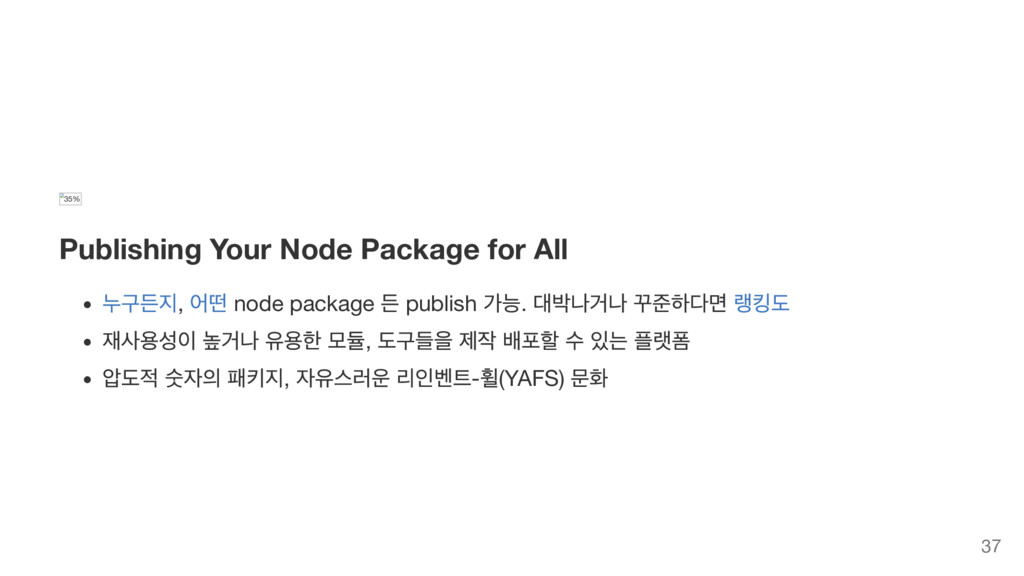 35% Publishing Your Node Package for All 누구든지, ...