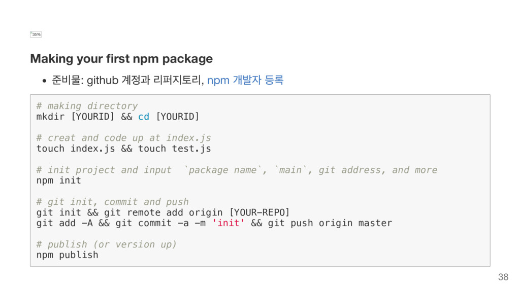 35% Making your first npm package 준비물: github 계정...