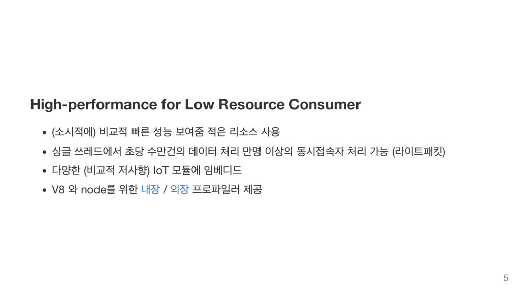 High-performance for Low Resource Consumer ( 소시...