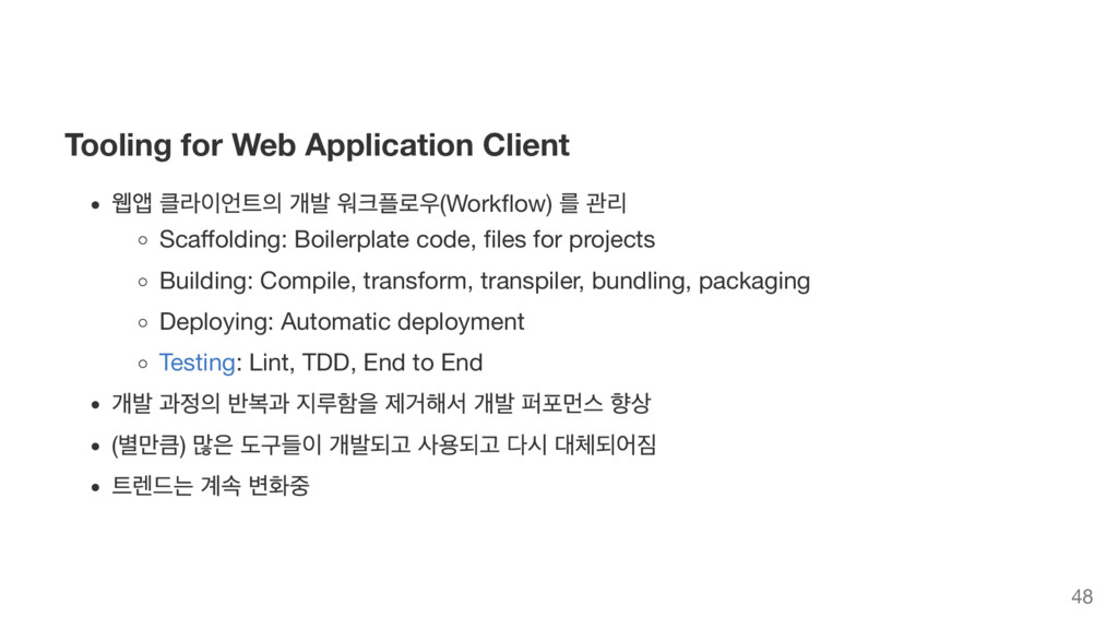 Tooling for Web Application Client 웹앱 클라이언트의 개발...