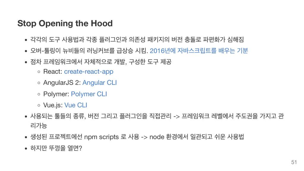 Stop Opening the Hood 각각의 도구 사용법과 각종 플러그인과 의존성 ...