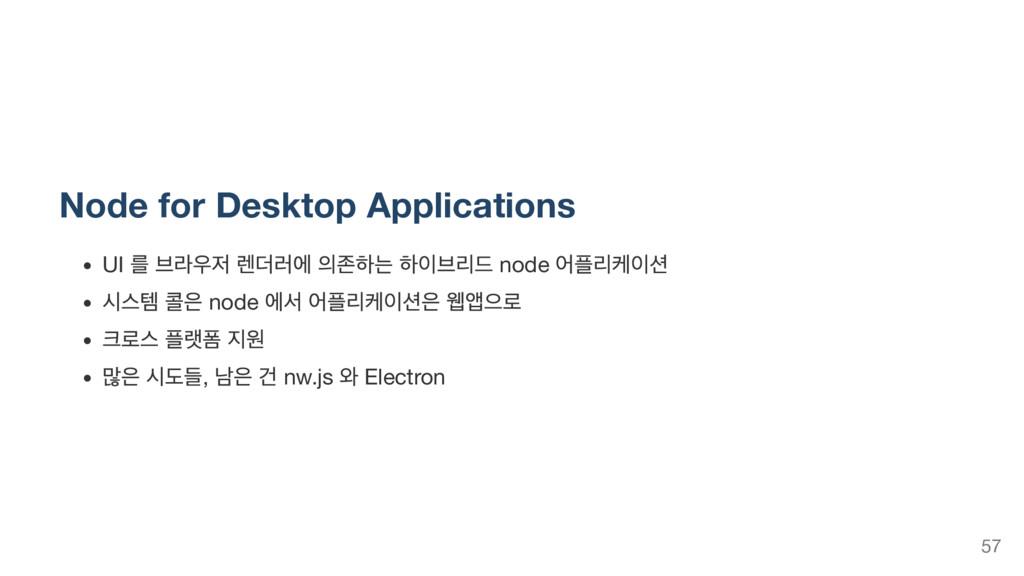 Node for Desktop Applications UI 를 브라우저 렌더러에 의존...