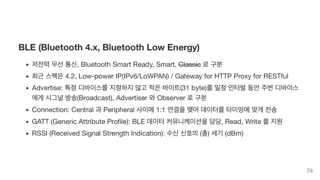 BLE (Bluetooth 4.x, Bluetooth Low Energy) 저전력 무...