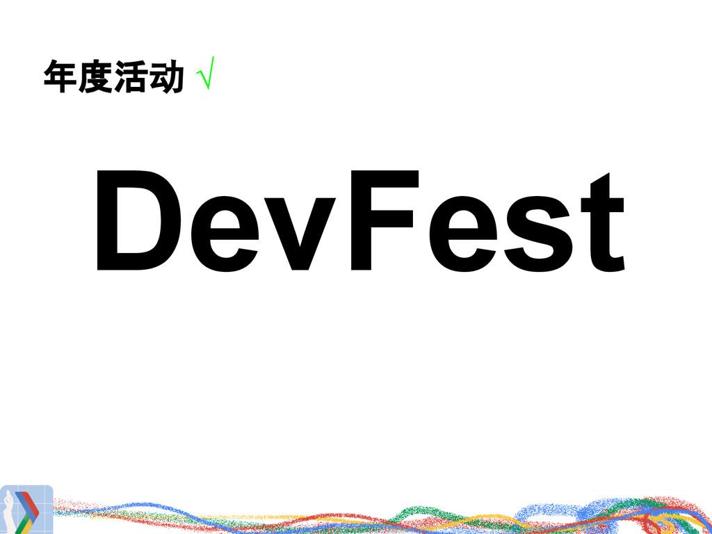 年度活动 √ DevFest