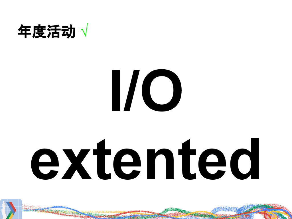 年度活动 √ I/O extented
