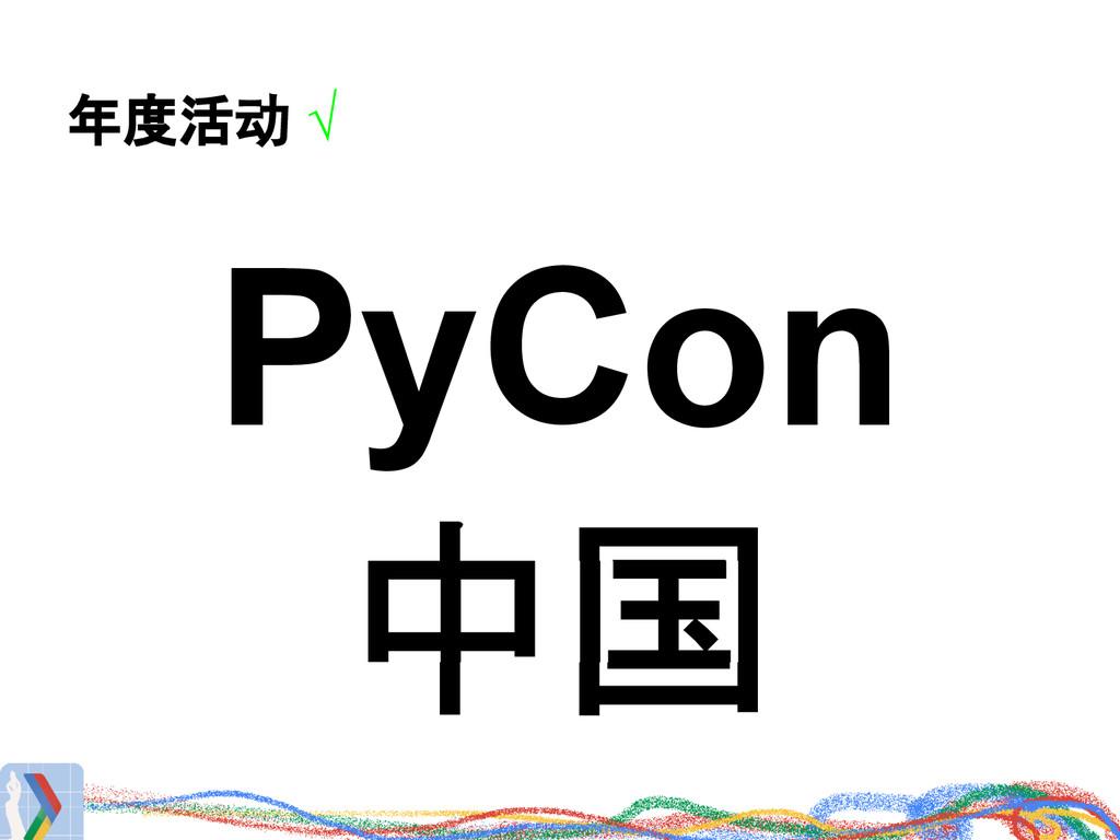 年度活动 √ PyCon 中国