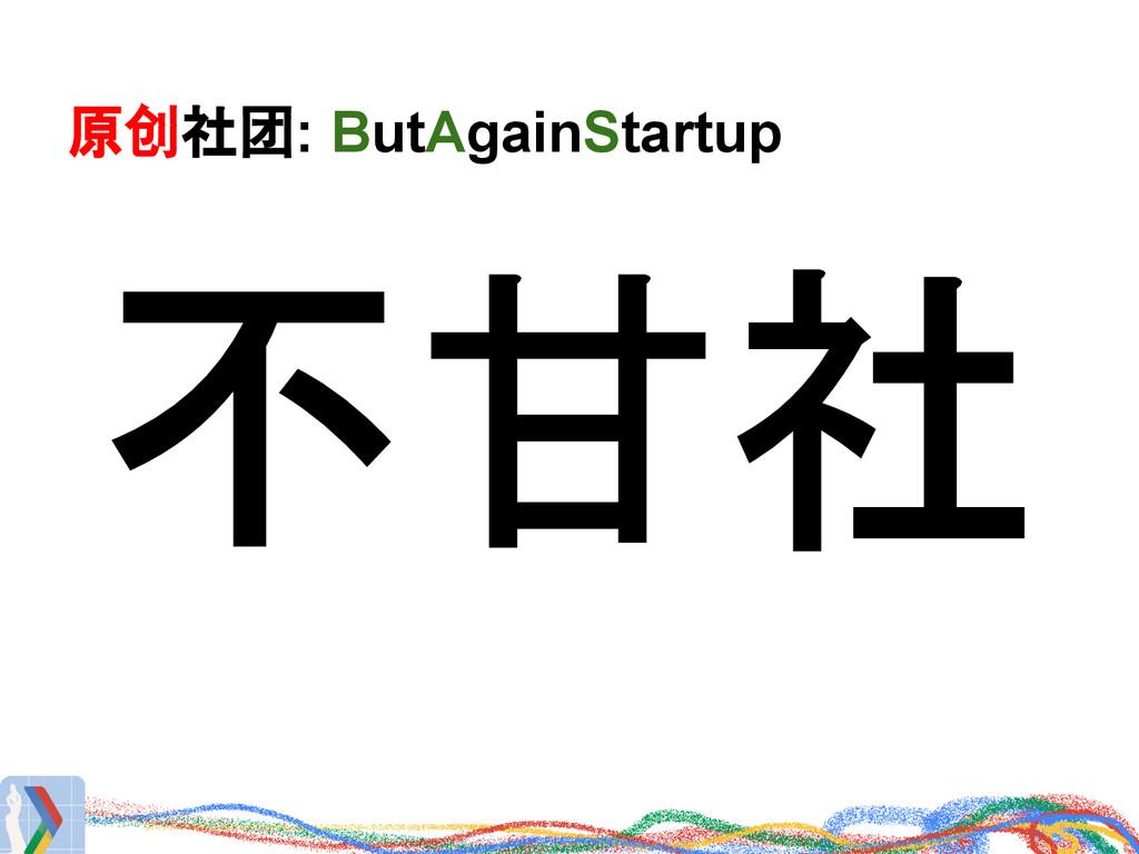 原创社团: ButAgainStartup 不甘社