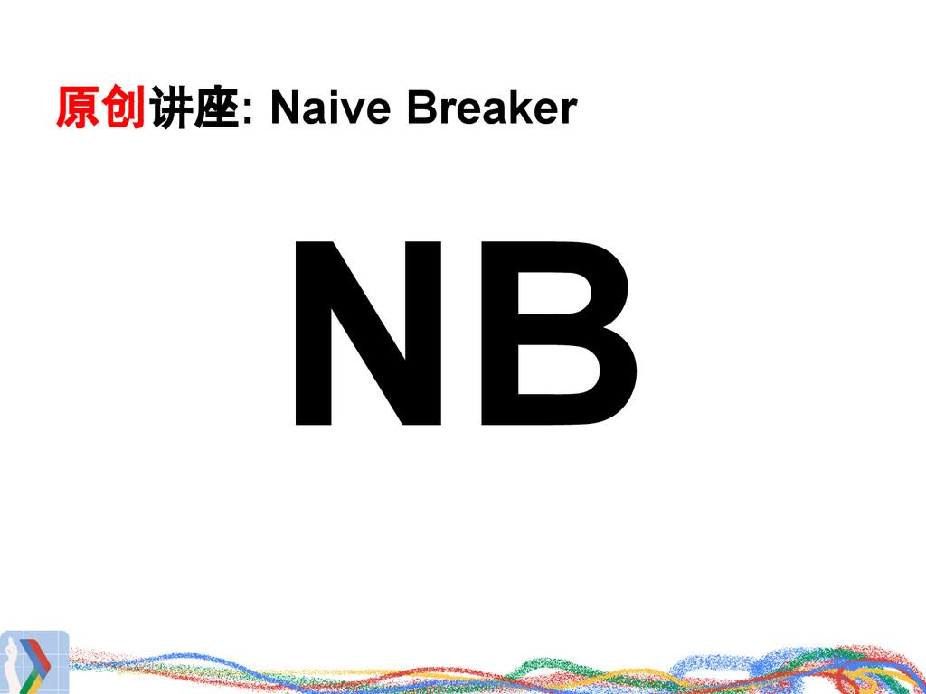 原创讲座: Naive Breaker NB