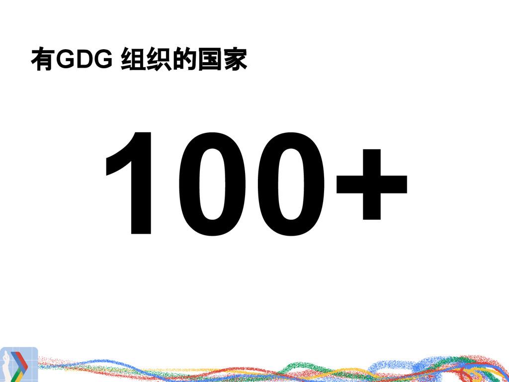 有GDG 组织的国家 100+