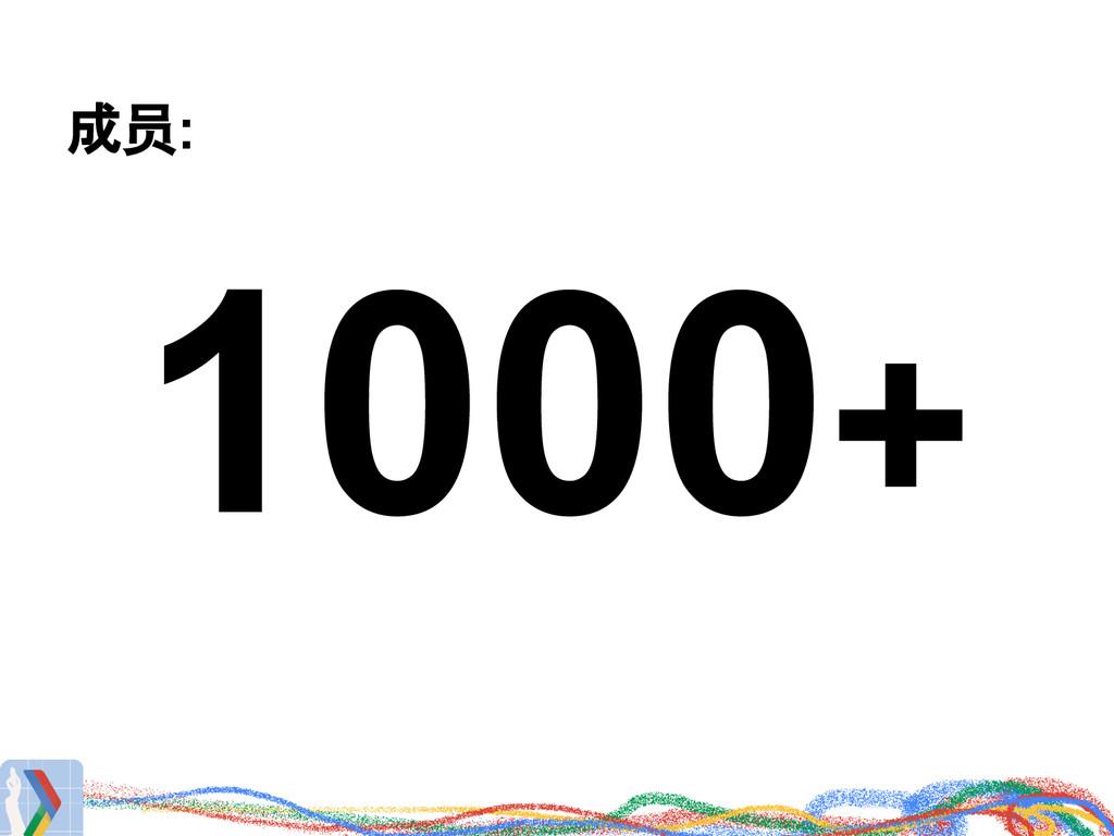 成员: 1000+