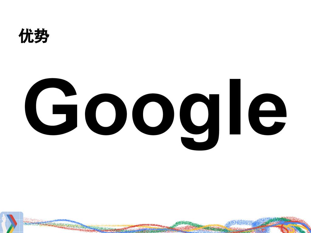 优势 Google