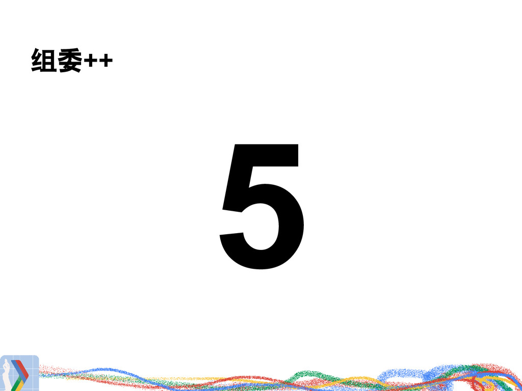 组委++ 5
