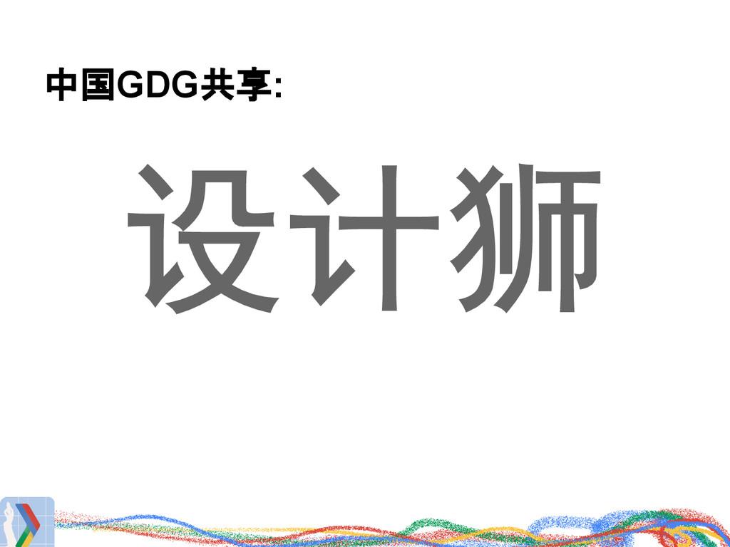 中国GDG共享: 设计狮