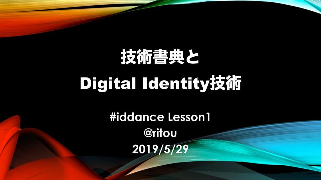 ٕज़ॻయͱ Digital Identityٕज़ #iddance Lesson1 @rito...