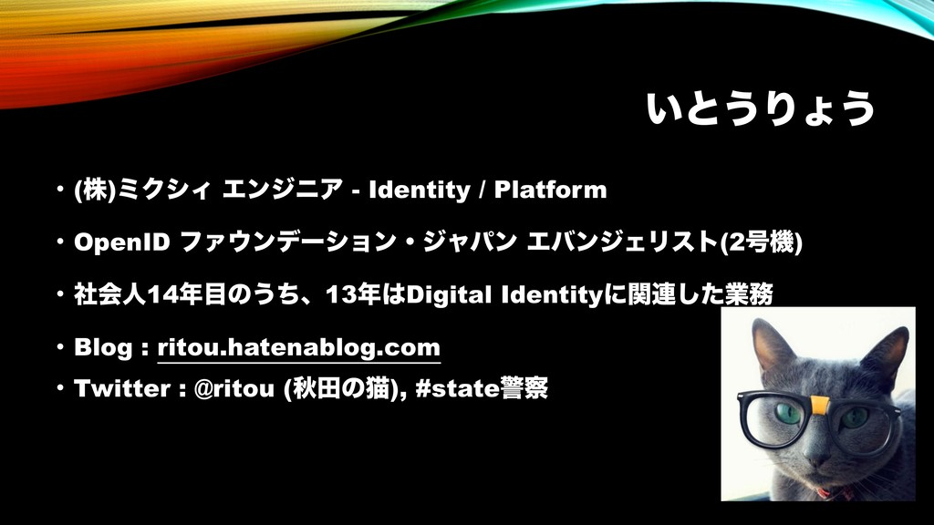 ͍ͱ͏Γΐ͏ • (ג)ϛΫγΟ ΤϯδχΞ - Identity / Platform • ...