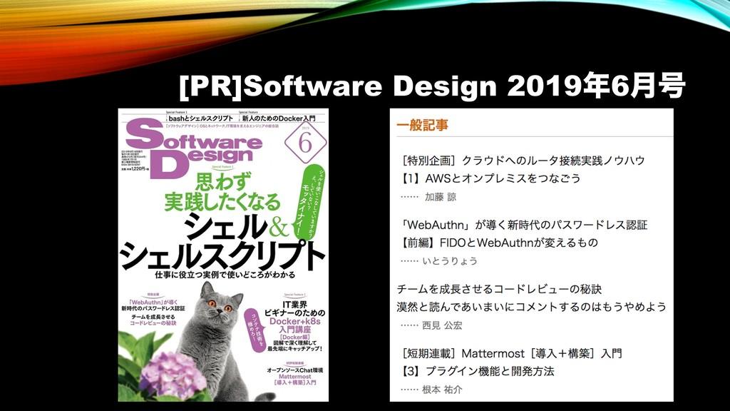 [PR]Software Design 20196݄߸