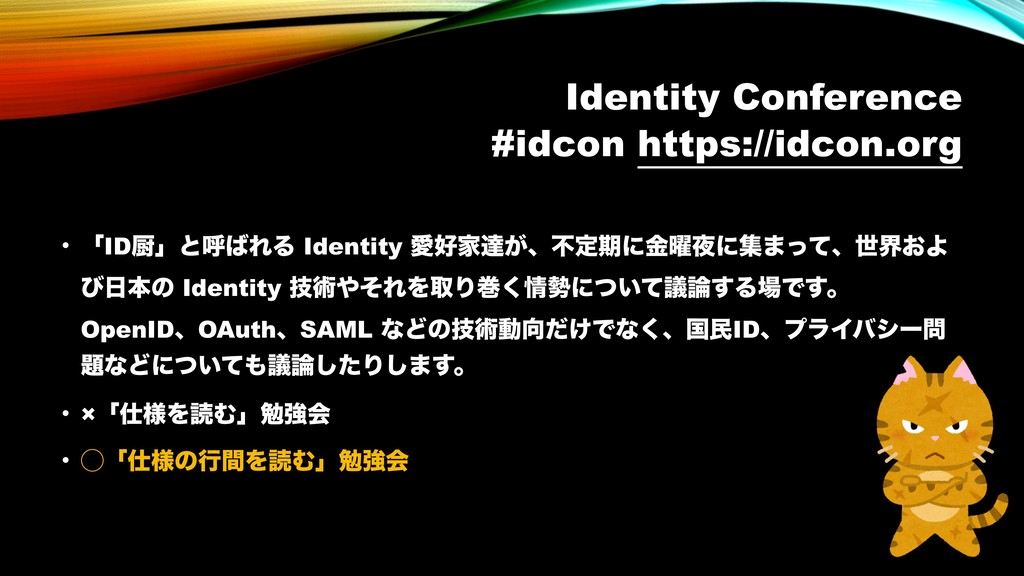 Identity Conference #idcon https://idcon.org • ...