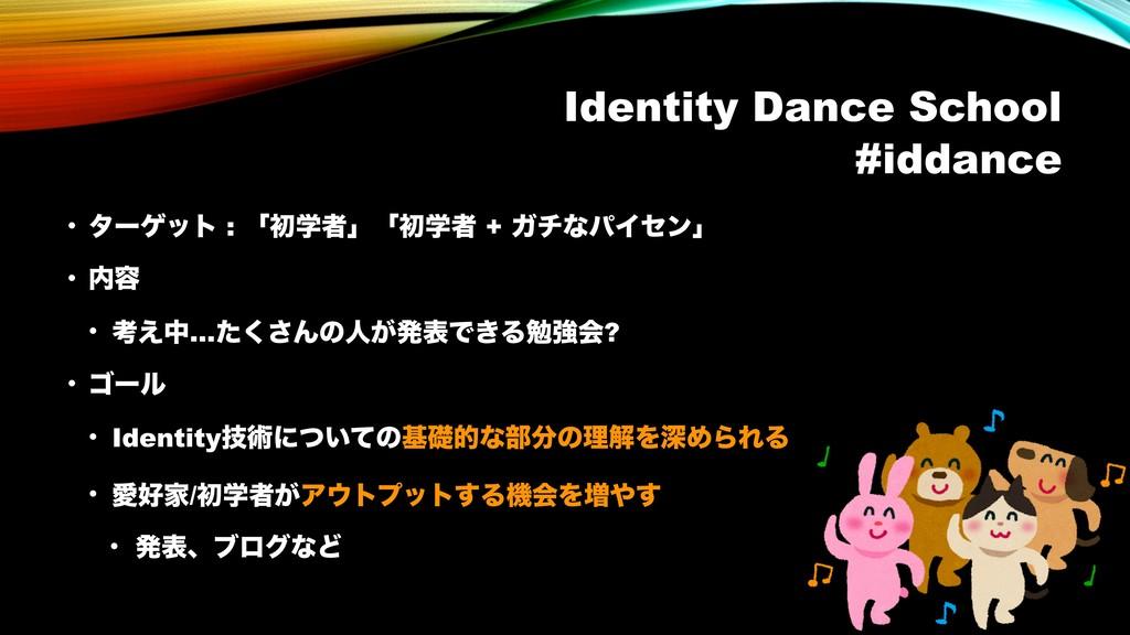 Identity Dance School #iddance • λʔήοτ : ʮॳֶऀʯʮ...