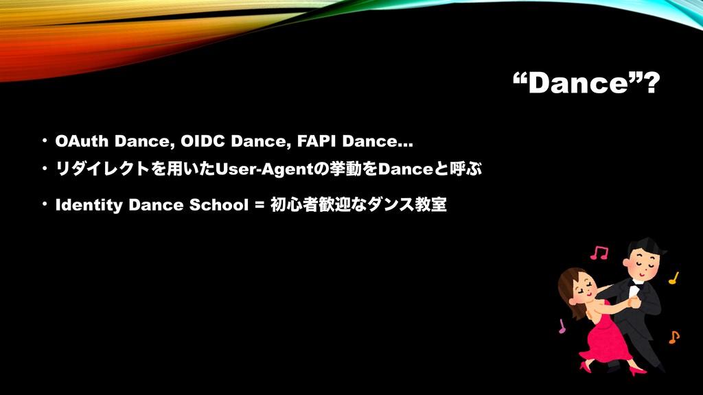 """""""Dance""""? • OAuth Dance, OIDC Dance, FAPI Dance…..."""