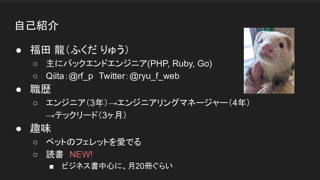 自己紹介 ● 福田 龍(ふくだ りゅう) ○ 主にバックエンドエンジニア(PHP, Ruby,...