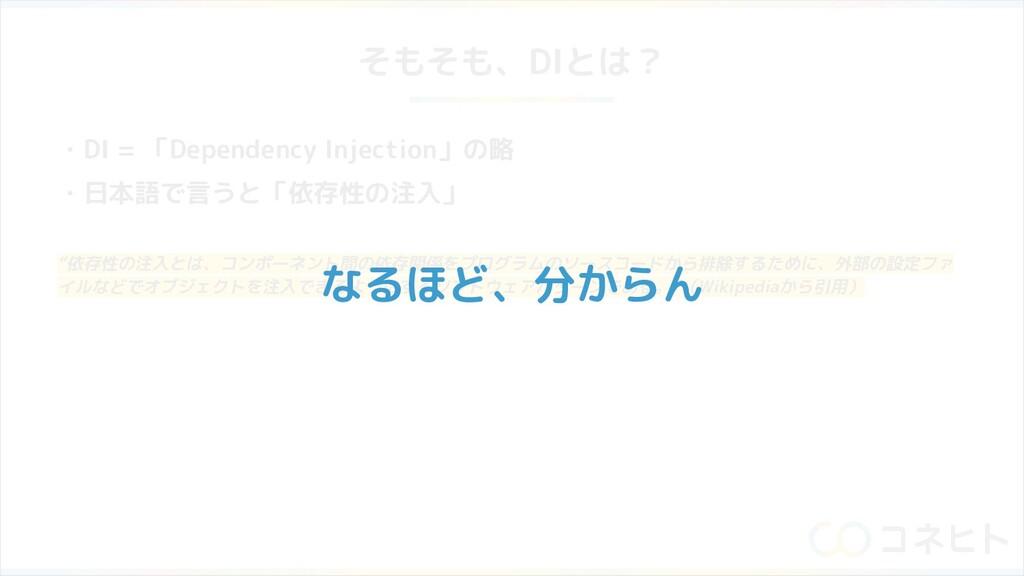 そもそも、DIとは? ・DI = 「Dependency Injection」の略 ・日本語で...