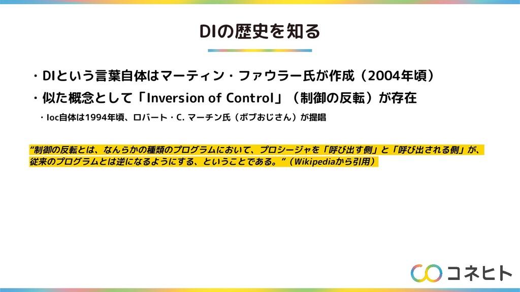 DIの歴史を知る ・DIという言葉自体はマーティン・ファウラー氏が作成(2004年頃) ・似た...
