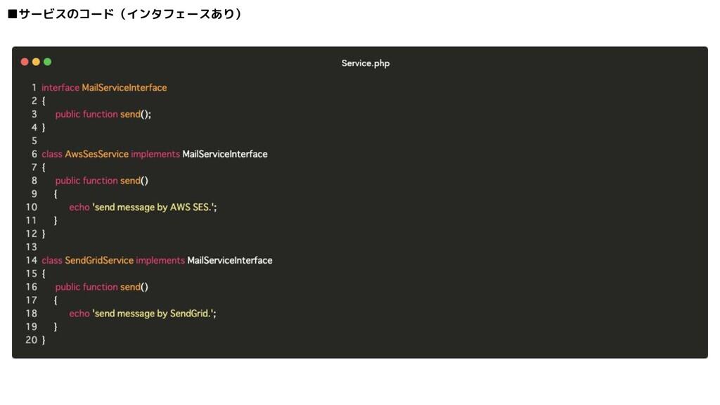 ■サービスのコード(インタフェースあり)