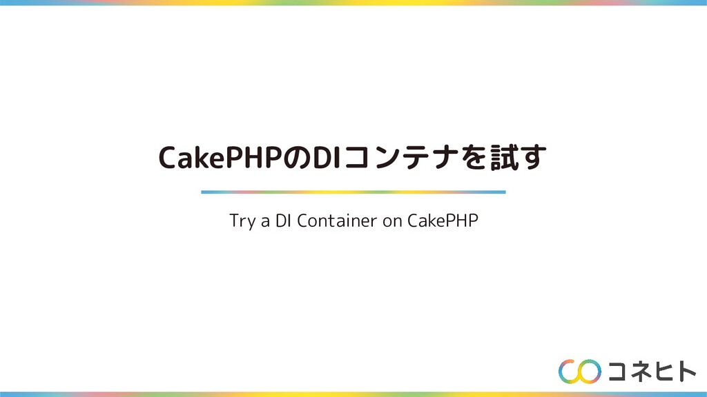 CakePHPのDIコンテナを試す Try a DI Container on CakePHP