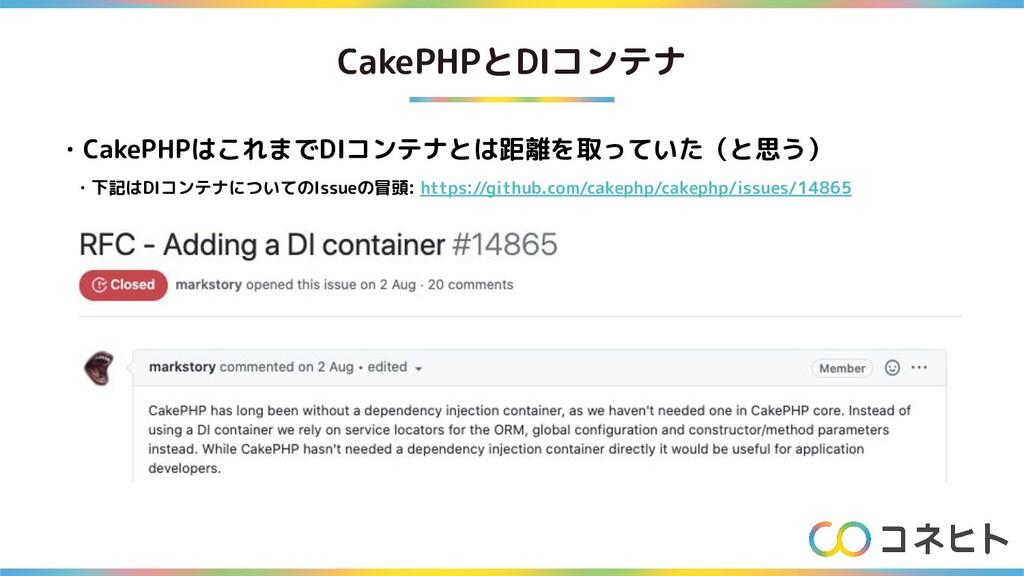 CakePHPとDIコンテナ ・CakePHPはこれまでDIコンテナとは距離を取っていた(と思...