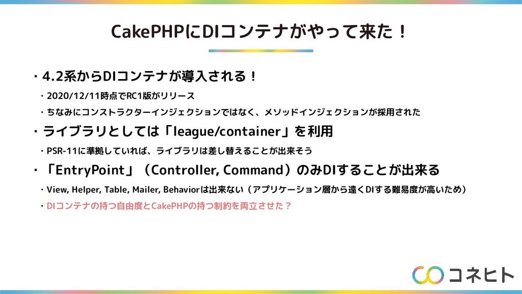 CakePHPにDIコンテナがやって来た! ・4.2系からDIコンテナが導入される!  ・20...