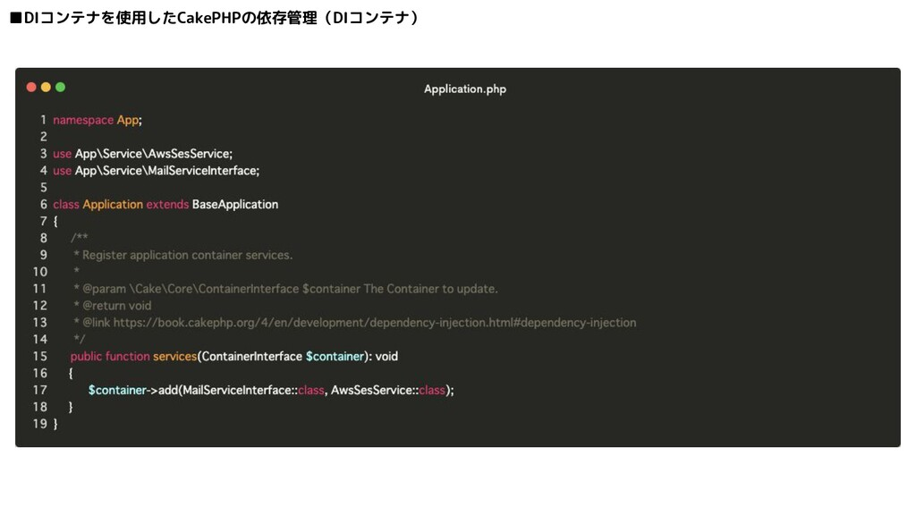 ■DIコンテナを使用したCakePHPの依存管理(DIコンテナ)