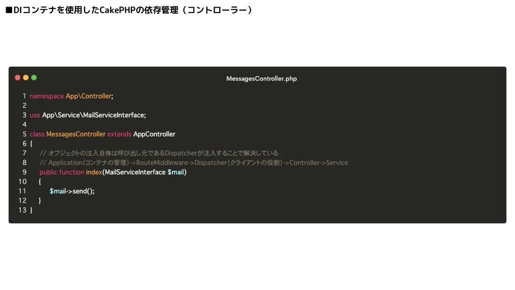 ■DIコンテナを使用したCakePHPの依存管理(コントローラー)