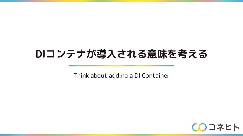 DIコンテナが導入される意味を考える Think about adding a DI Cont...