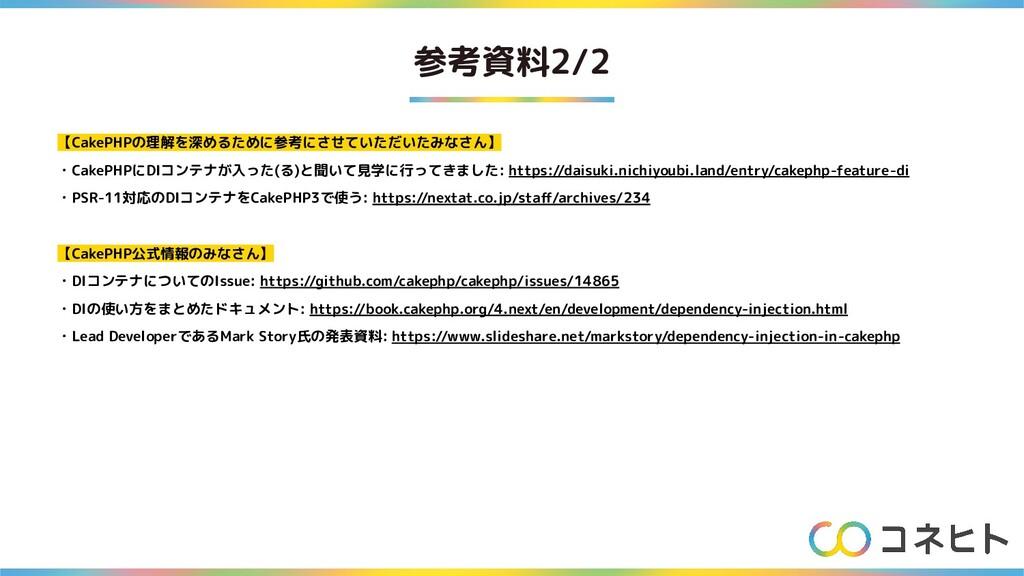 参考資料2/2 【CakePHPの理解を深めるために参考にさせていただいたみなさん】 ・Cak...