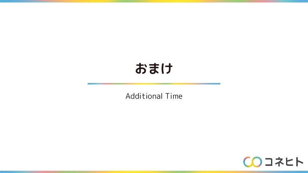 おまけ Additional Time