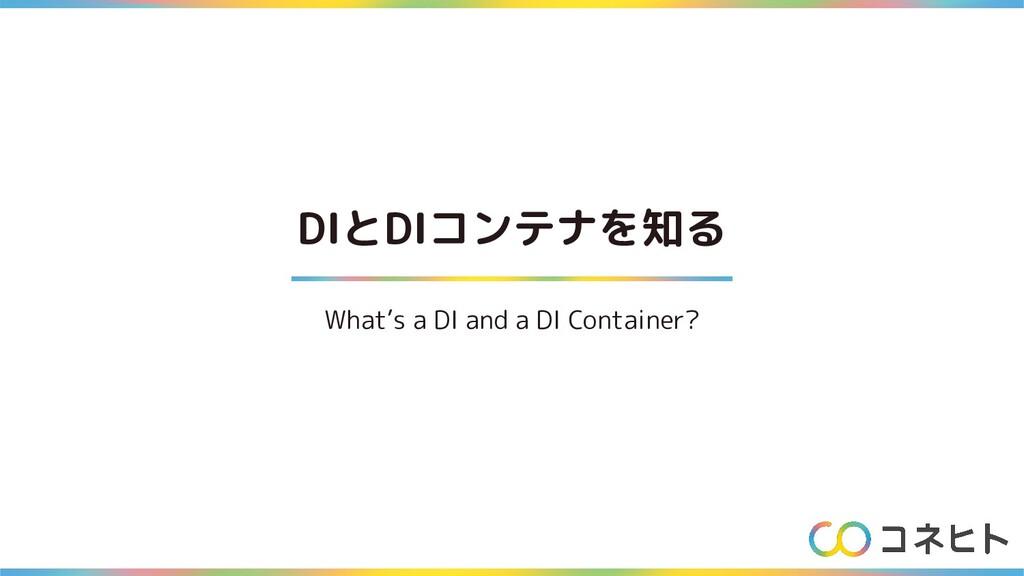 DIとDIコンテナを知る What's a DI and a DI Container?